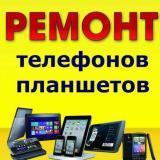 Требуется  мастер по ремонту телефонов и планшетов с опытом работы.