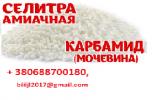 Карбамид, селитра, аммофос по Украине, CIF, FOB, DAP.