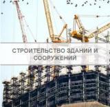 Строительство многоквартирных домов и промышленных зданий любой сложности