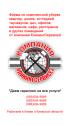 Уборка квартир Гостомель - КлинингСервисез