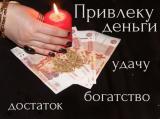 Магия любого вида. Помощь в бизнесе, личной жизни. Херсон