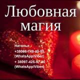 Гадание. Предсказания.Привлечение денег и любви. Харьков.