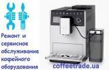 Ремонт и обслуживание  кофейного оборудования в Киеве.