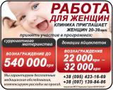 Клініка сурогатного материнства пропонує співпрацю