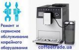 Ремонт кофеварок, Киев. Сервисный центр.