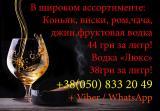 Крепкие спиртные напитки по выгодной цене!