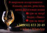 Продам выгодно спиртные напитки в ассортименте