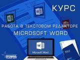 Компьютерные курсы в Харькове