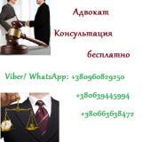 Помощь адвоката Днепр.Хороший адвокат в Днепре. Консультация адвоката