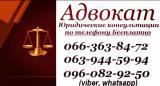 Адвокат консультация и помощь в Днепре.Хороший адвокат в Днепре