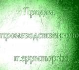 Земляв Киеве. Продам производственную территорию 0,9 га, Оболонь