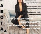 Высокооплачиваемая работа для девушек в Днепропетровске