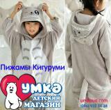 Детские пижамы Кигуруми. Интернет-магазин детских товаров Умка