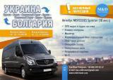 Автобус в Болгарию без ночног переезда