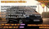 Пассажирские перевозки по маршруту Харьков – Симферополь и Симферополь – Харьков.