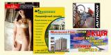 Плакаты, афиши, постеры, печать плакатов, изготовление плакатов. Тираж от 1 шт.