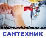 Работа для украинцев в Польше 2019. Вакансия сантехник