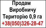 Продажа территории 2500 соток, Скадовск, Херсонская обл.