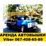 Автовышка 17 метров.Арендовать автовышку в Киеве. Подача круглосуточно