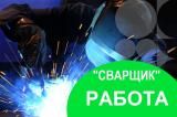 Сварщик (Зварювальник). РАБОТА в ПОЛЬШЕ 2019.
