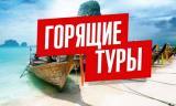 Горящие туры на популярные курорты мира. Возращаем Кэшбэк