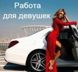 Свежая вакансия для Девушек в Одессе.