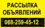 «Nadoskah Online» Ручная рассылка объявлений по лучшим сайтам!