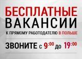 ➿➿➿ Работа в Польше для Украинцев |ЗП 25000-50000 грн