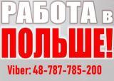 Бесплатное трудоустройство в Польше   Работа в Польше для Украинцев.