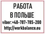 ➿➿➿ Монтажник металлоконструкций. Работа в Польше 2019.