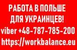 ЛЕГАЛЬНАЯ работа для Украинцев 2019 в Польше.