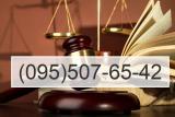Услуги Юриста Вся Украина. Юридические услуги. Решение вопросов: «Договорные обязательства»
