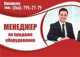 Работа в Харькове. Свежая вакансия. Работа менеджером по продажам Харьков.
