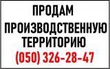 ПРОДАМ Производственную территорию 0,9 га + админ. Здание 1000 кв метр.