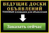 """Сервис по размещению объявлений """"Nadoskah Online"""""""