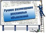 Услуги: размещение рекламных объявлений на доски