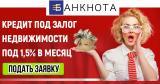 Деньги под залог без справки о доходах Киев.