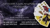 Опытный экстрасенс Смотрова Елена в Киеве