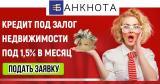 Кредит под залог минимальный процент Киев.