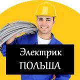 ВАКАНСІЯ ПОЛЬЩА  | Електромонтажник.