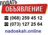 Подать объявления на 30 - 50 досок  Украины