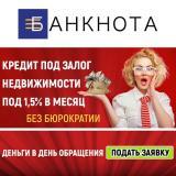 Кредит наличными под залог квартиры в Киеве.