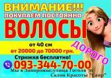 Скупка волос Запорожье Где продать волосы дорого Запорожье