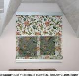 Жалюзи, ролеты тканевые, Декор Плюс, Киев. Солнцезащитные системы для окон
