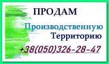 Производственнаятерритория 0,9 га. Участок земли плюс здание 1000 м2, Оболонь, Киев