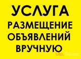 """Харьков ✅ Размещение объявлений в Интернете на бесплатных досках """"Nadoskah Online"""""""