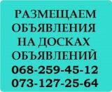 ✤✤✤ Nadoskah Online - Ручное размещение объявлений по всей Украине