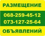 """➤ Сервис ручного размещения объявлений """"Nadoskah Online"""""""