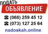 ✍ Ручная Подача объявлений на ТОП 30 досок УКРАИНЫ (Харьков)