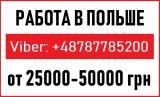 Безкоштовна ВАКАНСІЯ ПОЛЬЩА  | Електромонтажник.
